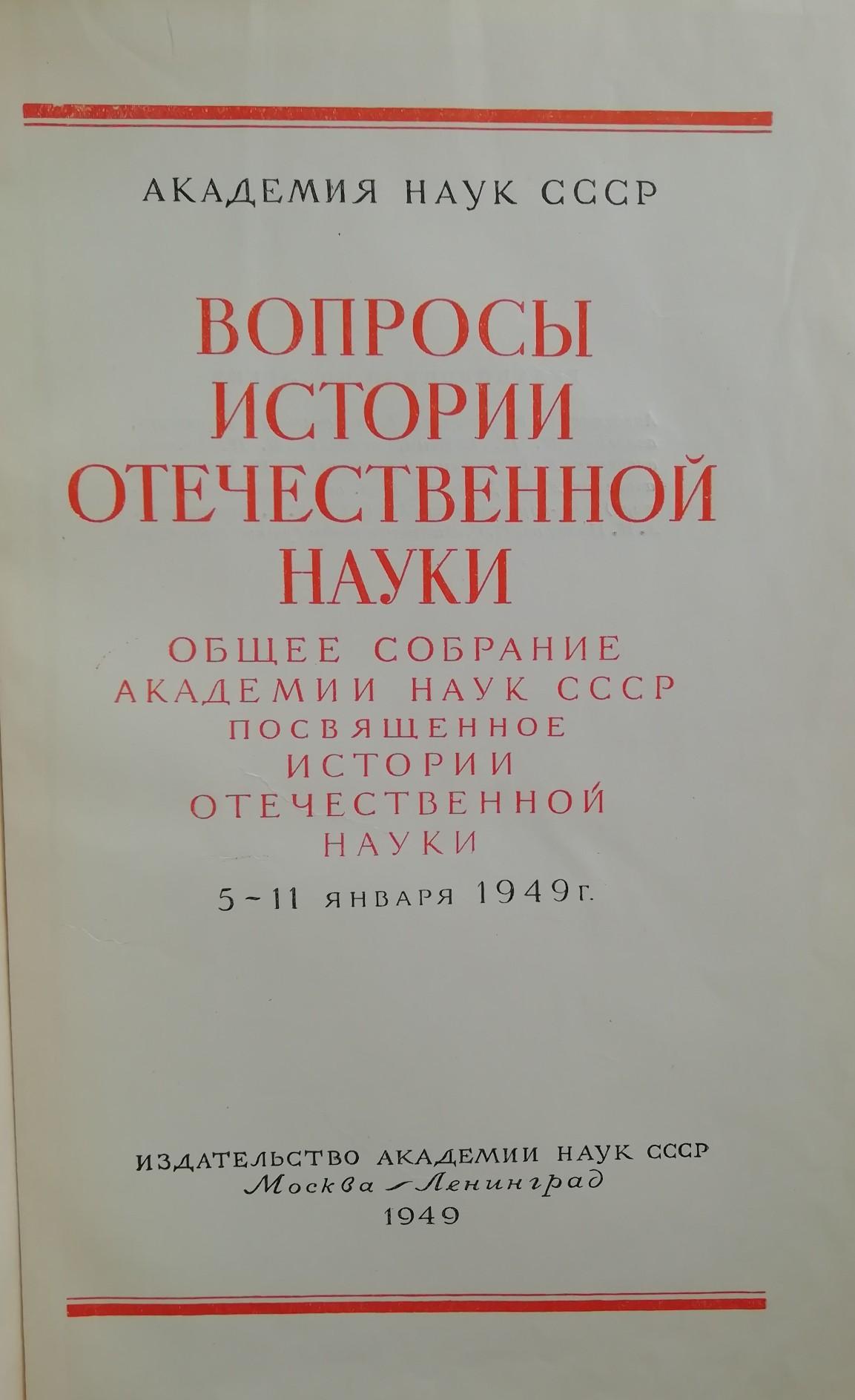 Вопросы истории отечественной науки, 1949 г.