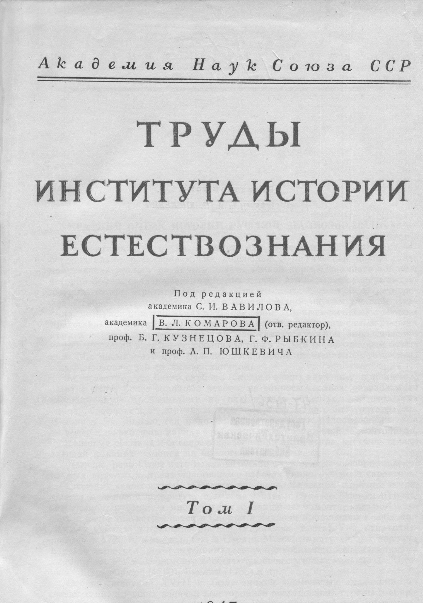 Труды Института истории естествознания. 1947. Т. 1