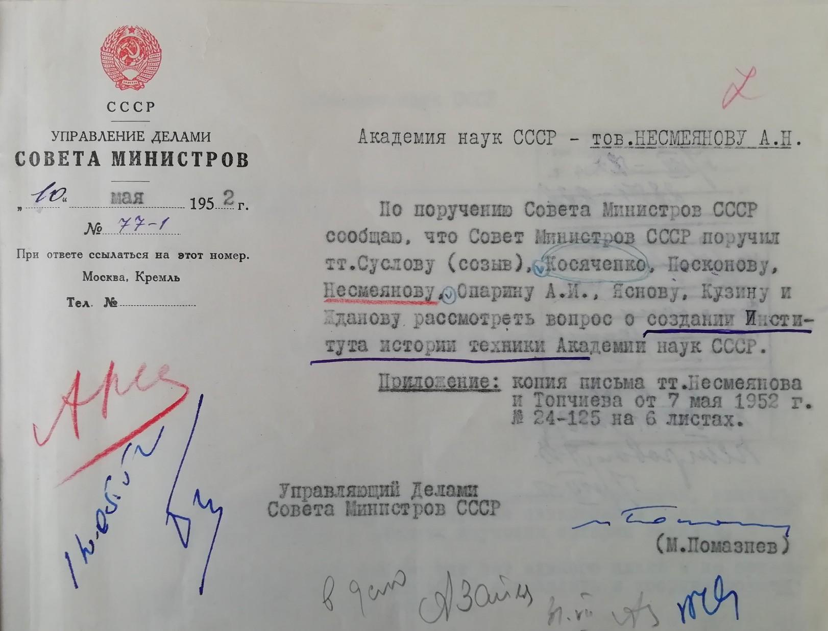 Записка управляющего делами СМ СССР, 10 мая 1952 г. (АРАН. Ф. 2. Оп. 1. Д. 26. Л. 7)