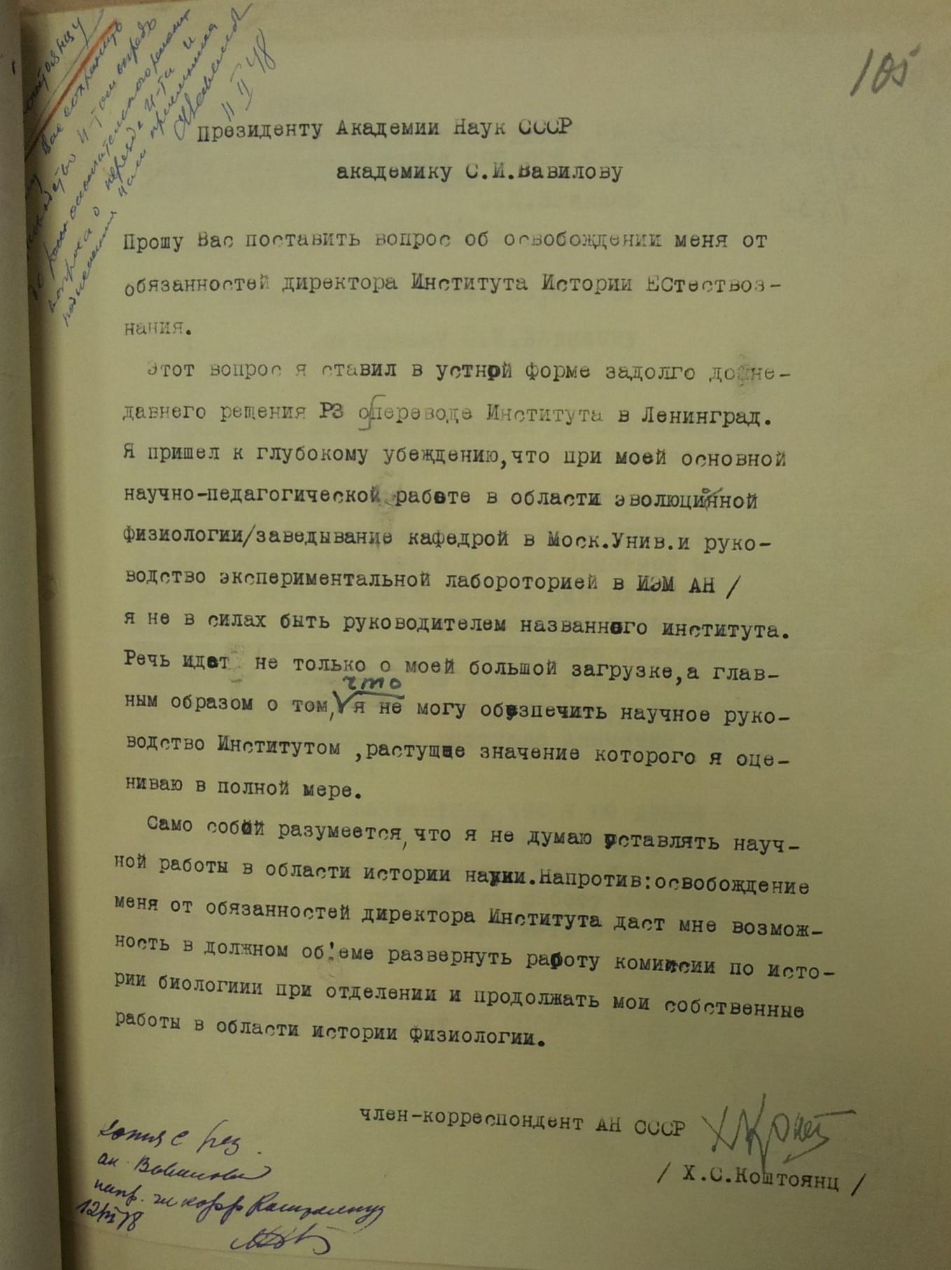 Заявление Х. С. Коштоянца с резолюцией С. И. Вавилова (АРАН. Ф. 2. Оп. 1-1948. Д. 401. Л. 105)
