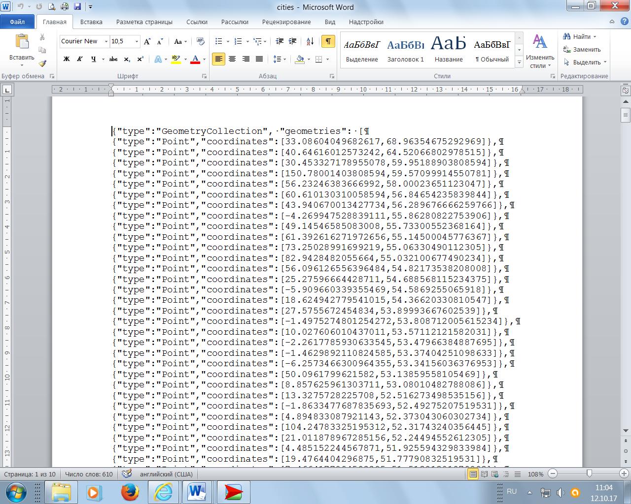 Рис.14. Файл с координатами городов в Word для редактирования.