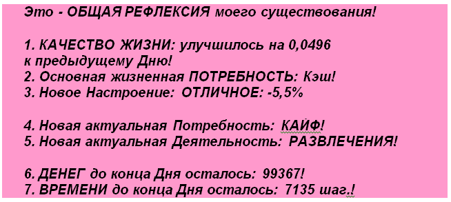 Таблица 9 Репортаж