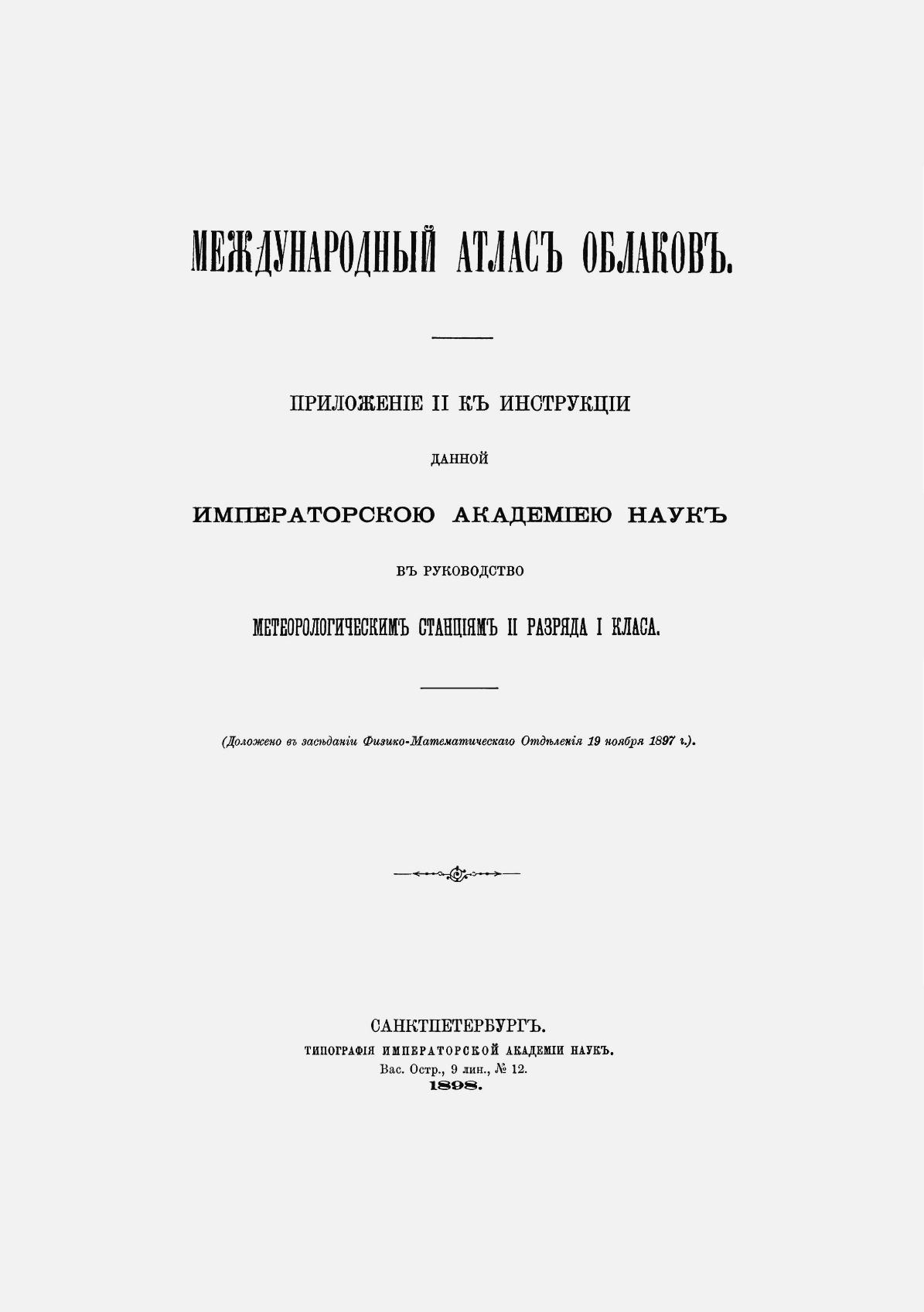 Рис. 2. Титульный лист «Международного атласа облаков», 1898 г.
