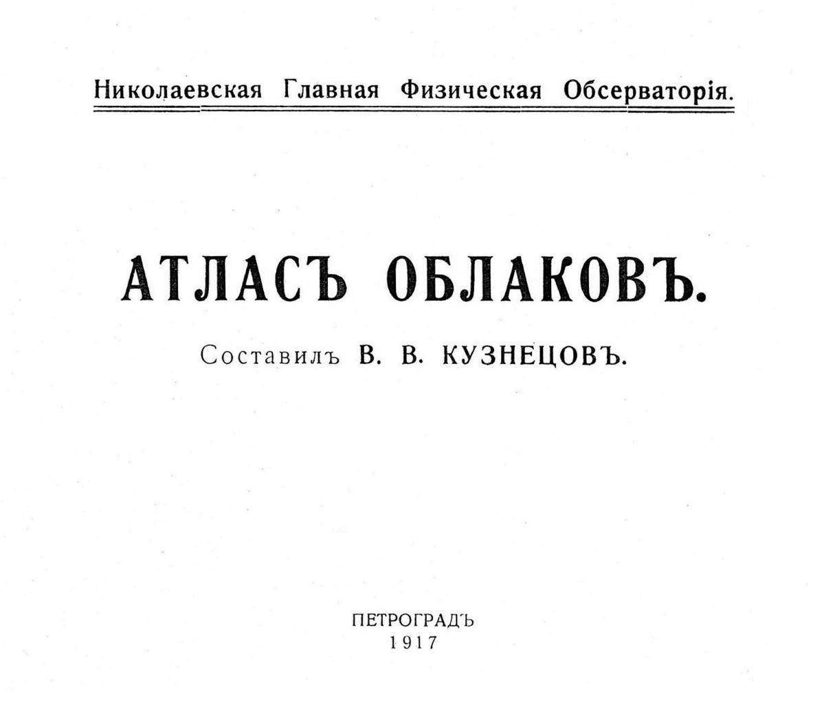 Рис. 3. Обложка первого отечественного «Атласа облаков», 1917 г.
