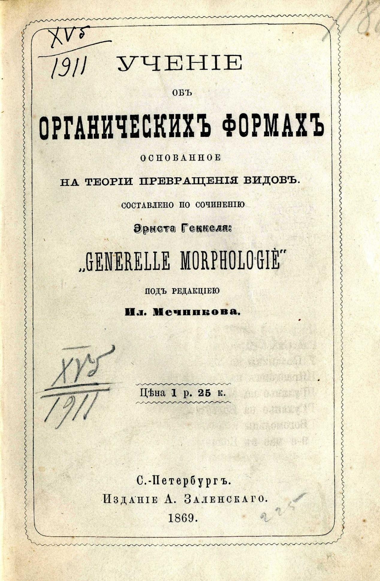 Обложка книги «Учение об органических формах, основанное на теории превращения видов» (1869)