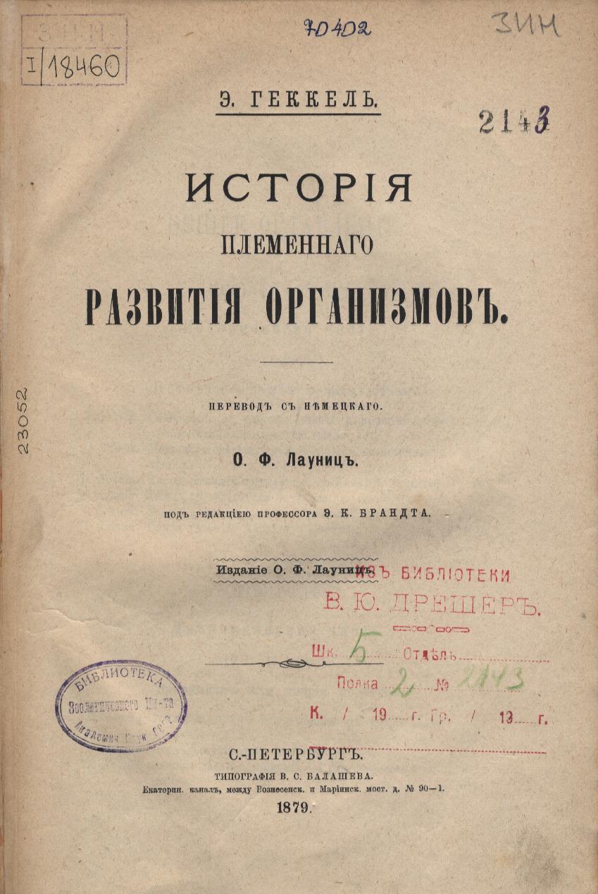 Обложка книги Э. Геккеля «История племенного развития организмов» (1879)