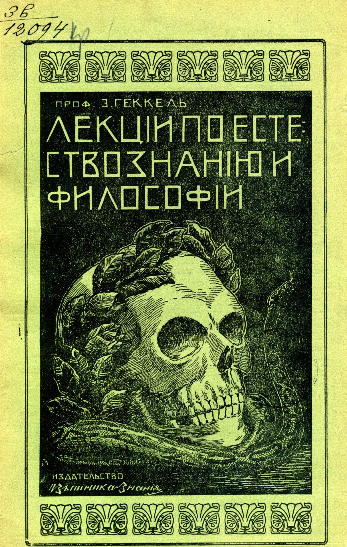 Обложка книги Э. Геккеля «Лекции по естествознанию и философии» (1913)