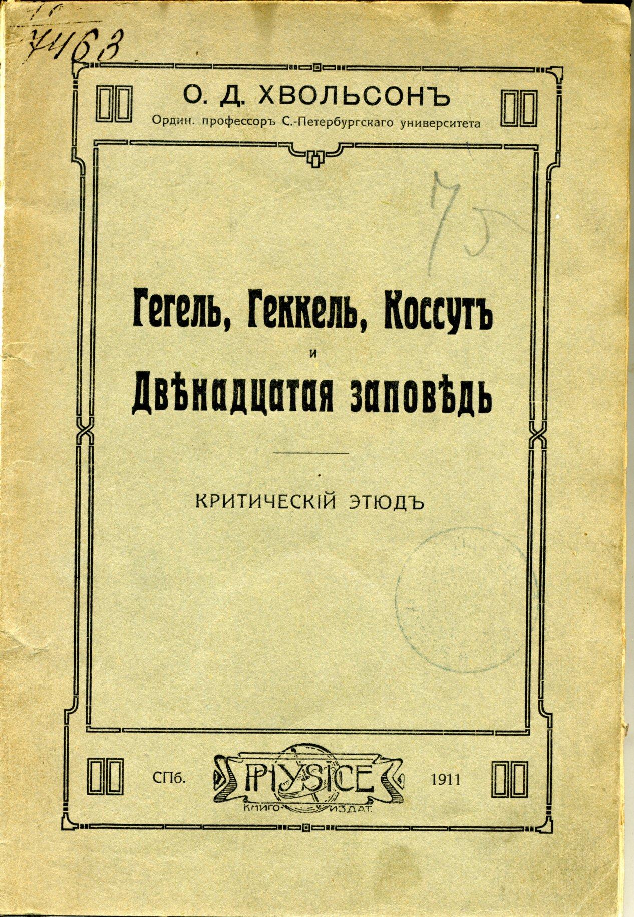 Обложка книги О. Д. Хвольсона «Гегель, Геккель, Коссут и Двенадцатая заповедь» (1911)