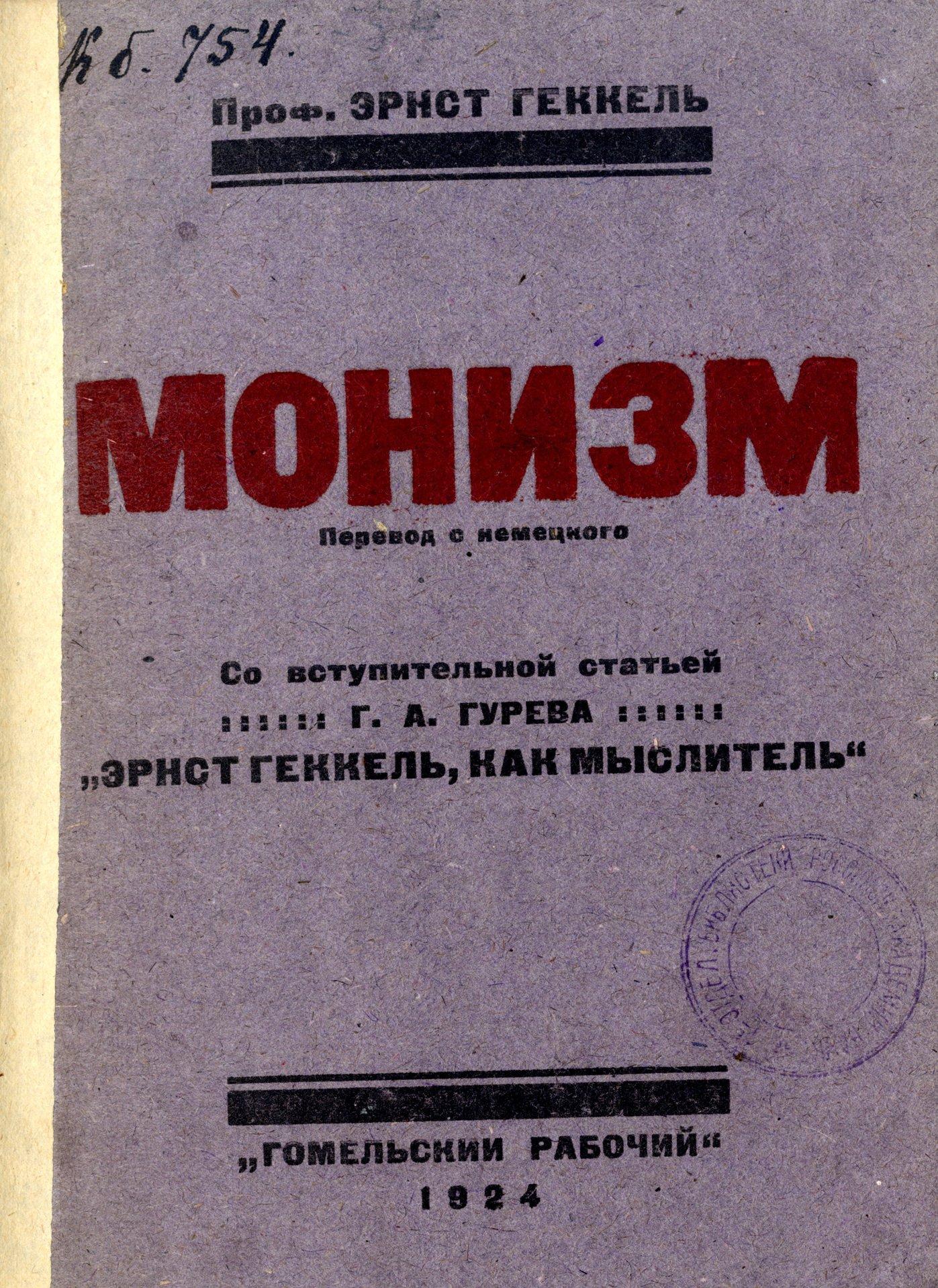 Обложка книги Э. Геккеля «Монизм» (1924)