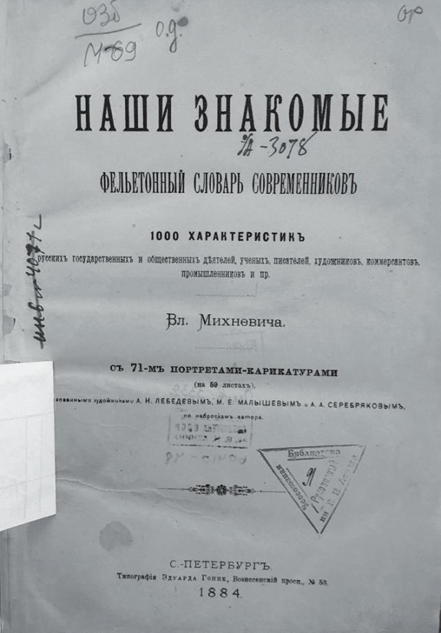 Рис. 1. Титульный лист книги В. О. Михневича «Наши знакомые»
