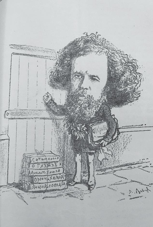 Рис. 3. Портрет-карикатура на Д. И. Менделеева (Михневич. Наши знакомые… Вкладка)
