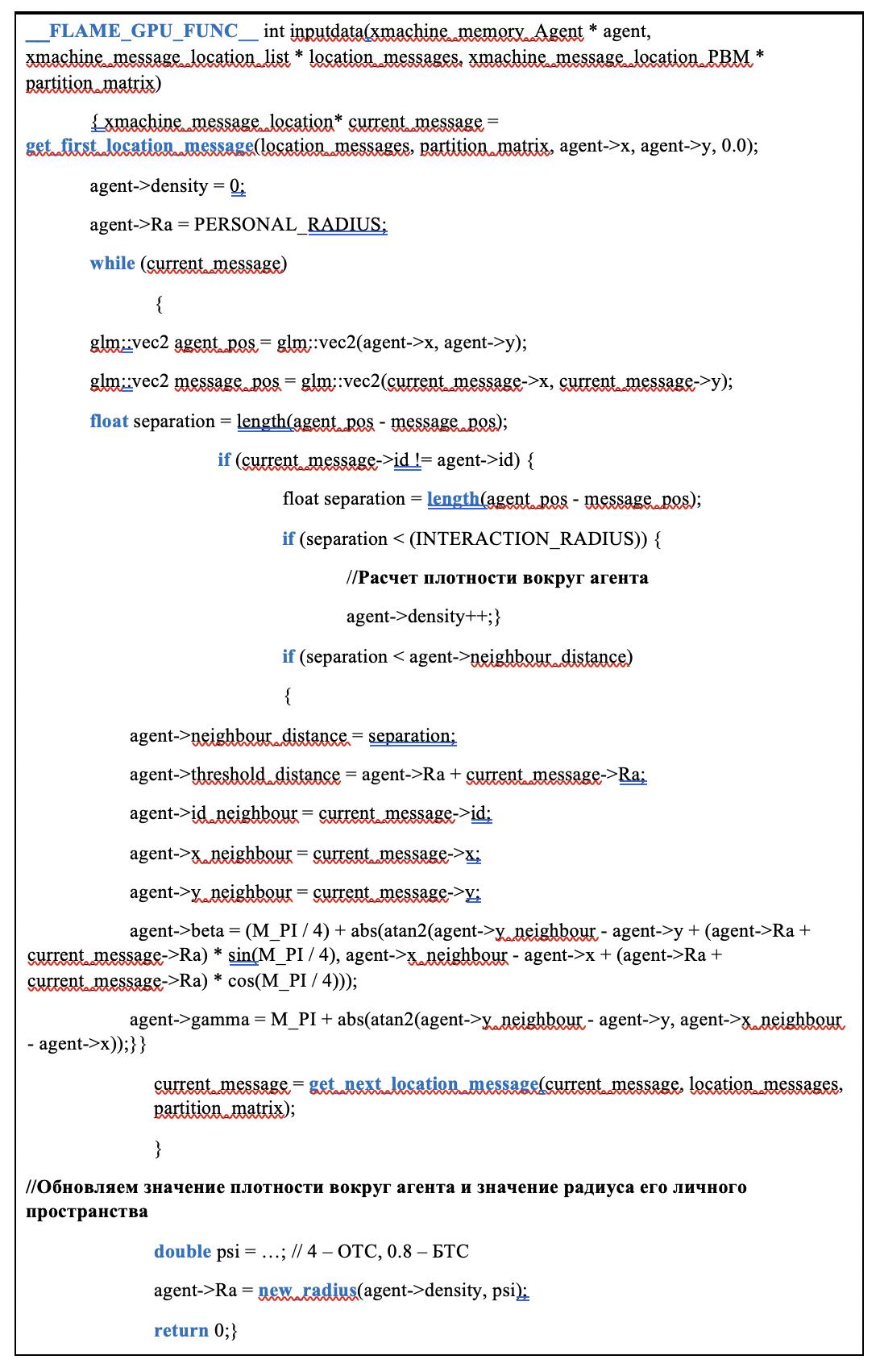 Вычислительная процедура, обеспечивающая обмен данными между близкорасположенными агентами-ТС