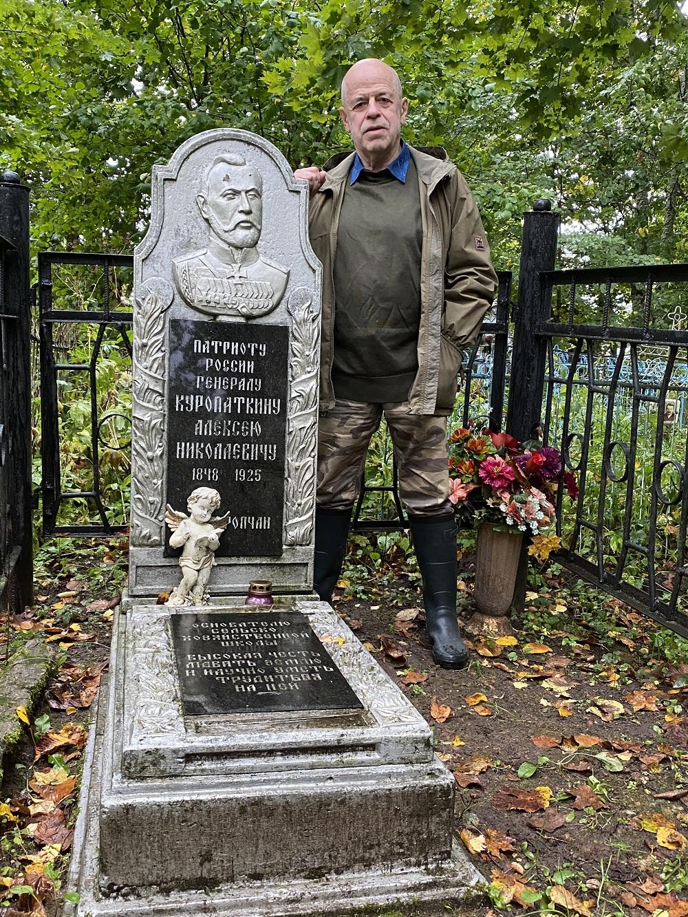 Автор статьи у могилы А.Н. Куропаткина