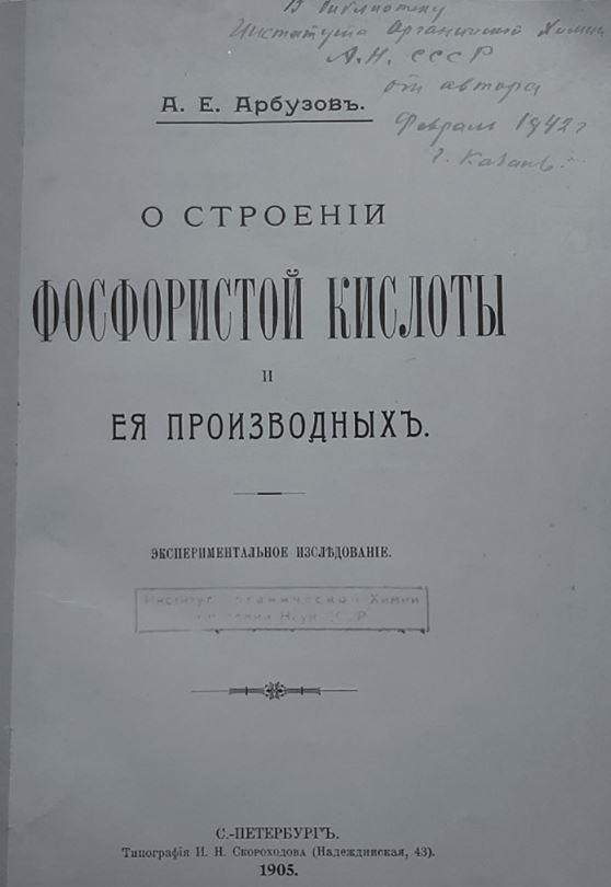 Рис. 2. Магистерская диссертация А. Е. Арбузова