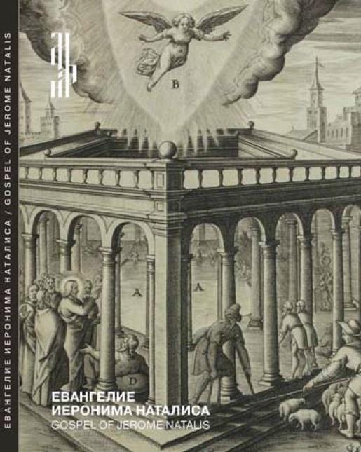 Фото 3. Обложка каталога «Евангелие Иеронима Наталиса»