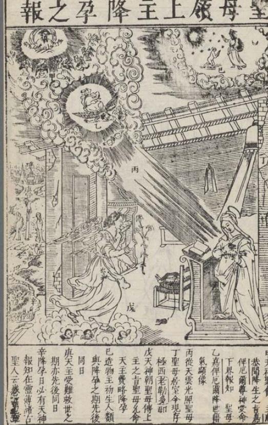 Фото 4 (b). Неизвестный китайский художник. Благовещение. Ксилография. Иллюстрированные пояснения о воплощении Господина Небес. Цзиньцзян, 1637