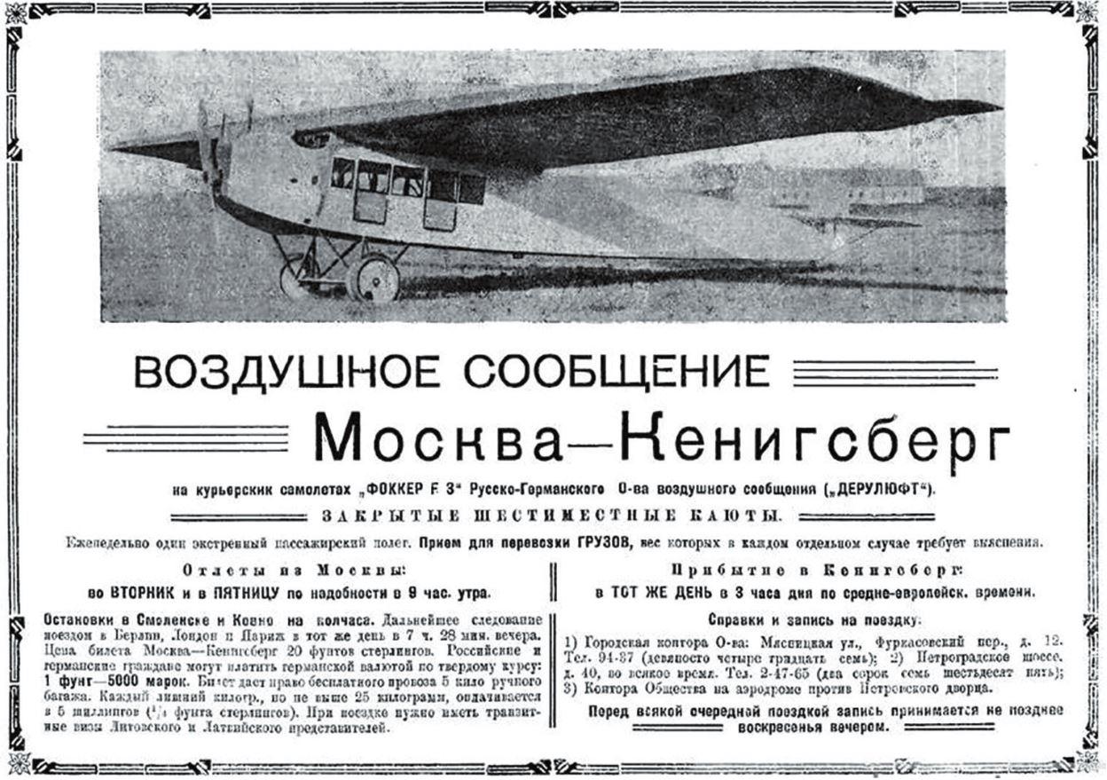 Объявление о начала эксплуатации линии «Дерулюфт» Москва – Кёнигсберг