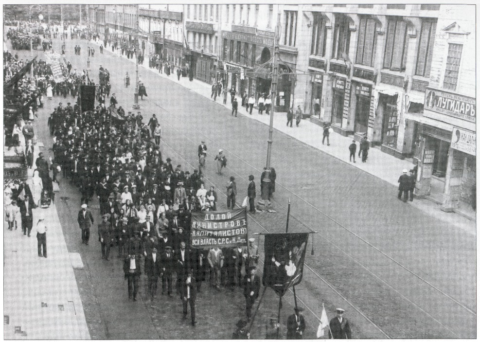Демонстрация в Петрограде, июль 1917 г.