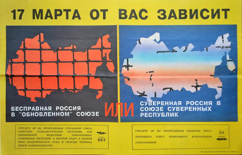Агитационная листовка против сохранения СССР, март 1991 г.
