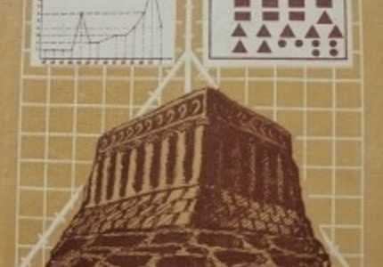 Теоретические и методологические проблемы исследования в археологии