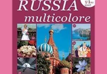 Russia Multicolore #06 (1'2007)