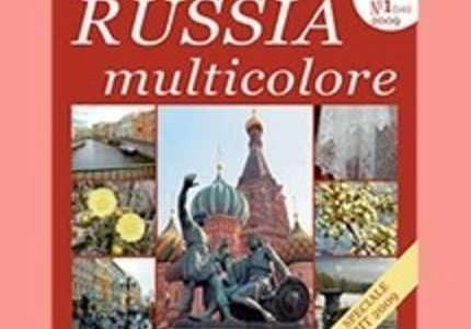 Russia Multicolore #10 (1'2009)