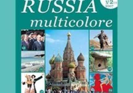 Russia Multicolore #07 (2'2007)
