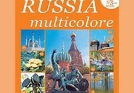 Russia Multicolore #04 (3'2006)